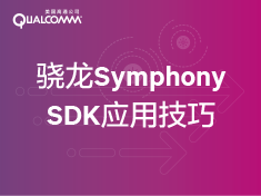骁龙Symphony助力应用性能功耗优化