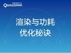 Qualcomm技术公开课|渲染与功耗优化秘诀