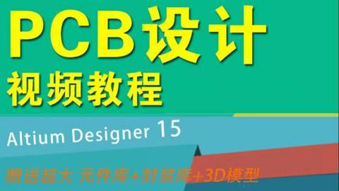 PCB设计altium designer15教程AD15电路板设计零基础入门视频