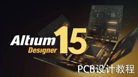 Altium Designer教程视频AD15 PCB设计电路板设计零基础入门