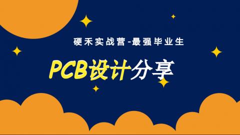 PCB设计分享-深圳鼎纪PCB