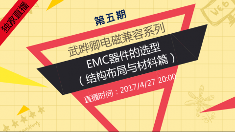 EMC专家武晔卿系列5—EMC器件的选型(结构布局与材料篇)