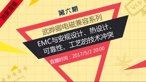 EMC专家武晔卿系列6-EMC与安规设计、热设计、可靠性、工艺的技术冲突