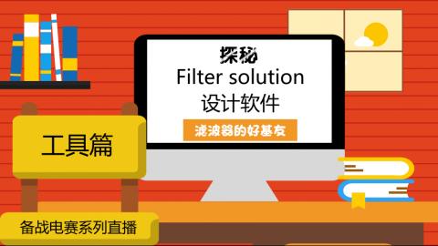 【工具篇】备战电赛:探秘Filter solution软件——滤波器好基友