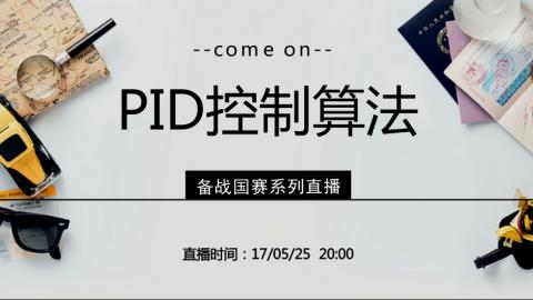 【技能篇】Come On,一起开车闯国赛——PID控制算法入门讲座