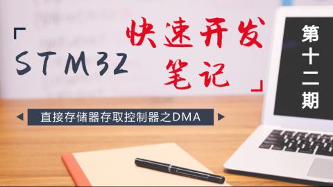 【第十二期】STM32快速开发笔记——直接存储器存取控制器之DMA