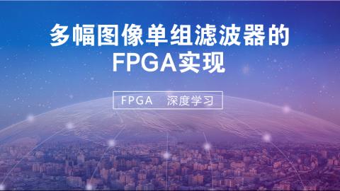 深度学习基本单元(2D卷积模块)的FPGA实现