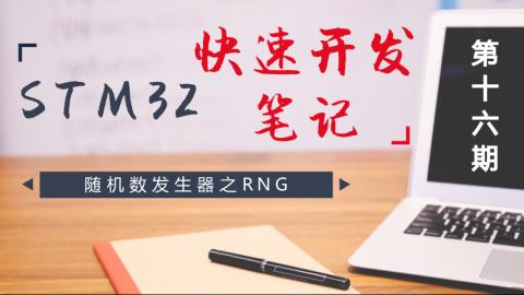 STM32快速开发笔记——随机数发生器之RNG