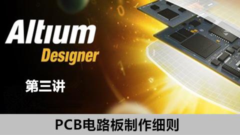 【第三讲】Altium Designer软件PCB电路板制作细则