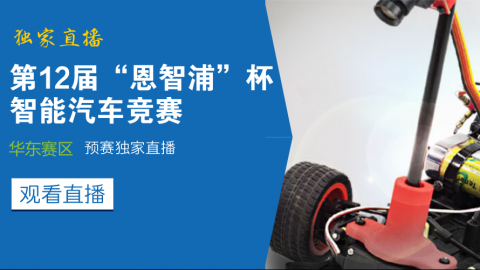 """预赛首播:第12届""""恩智浦""""杯智能汽车竞赛"""