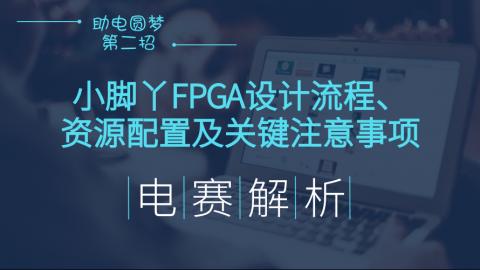 【助力电赛-第二招】小脚丫FPGA设计流程、资源配置及关键注意事项