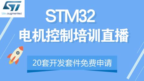 STM32电机控制培训直播 ——20套开发套件免费申请,坑位有限!