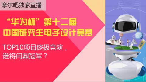 【独家直播】TOP10项目终极竞演,谁将问鼎冠军?