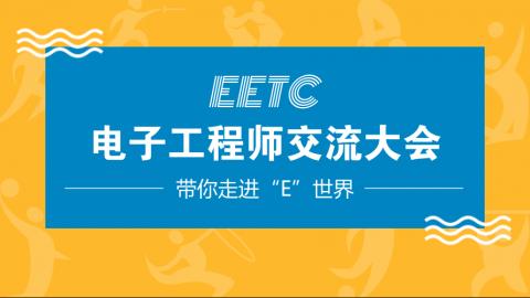 现场直击:EETC电子工程师交流大会