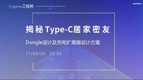 Cypress工程师揭秘Type-C居家密友Dongle设计及充电扩展器设计方案