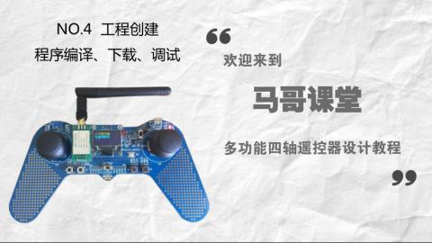 NO.4【马哥课堂】多功能四轴遥控器设计教程