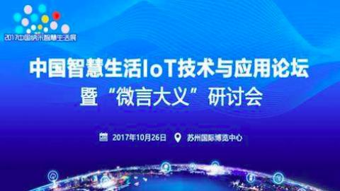 中国智慧生活IoT技术与应用论坛