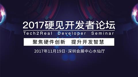 畅谈硬件创新与行业趋势,2017硬见开发者论坛
