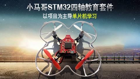 小马哥新版STM32四轴发布会直播