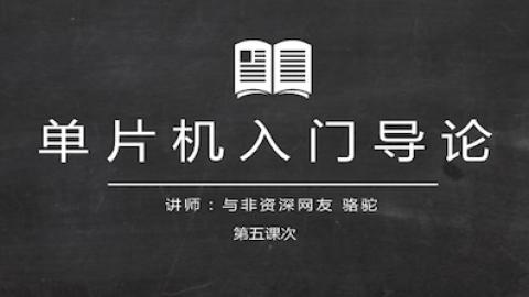 单片机入门导论(五)
