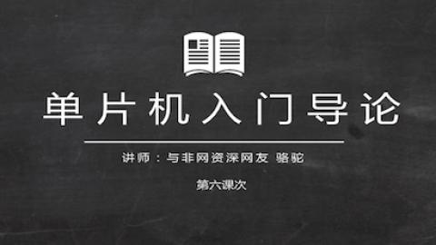 单片机入门导论(六)