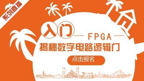 FPGA入门系列1:揭秘数字电路逻辑门