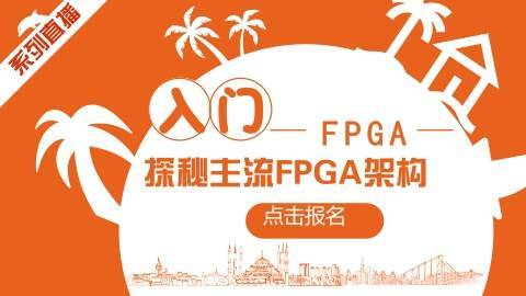 FPGA入门系列2:探秘主流FPGA架构