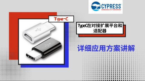 Type C在对接扩展平台和适配器上的详细应用方案讲解