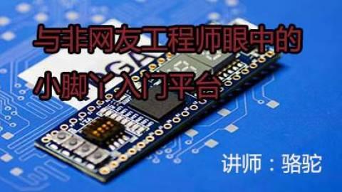 与非网友工程师眼中的小脚丫FPGA入门平台