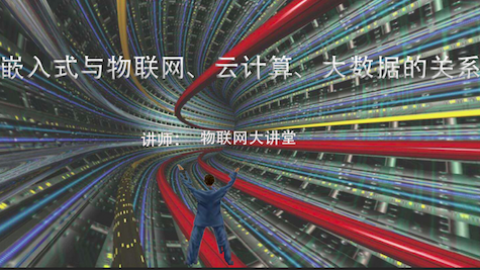 嵌入式与物联网、云计算、大数据的关系
