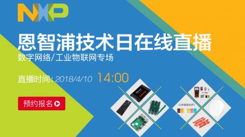 恩智浦技术日在线直播|数字网络/工业物联网专场
