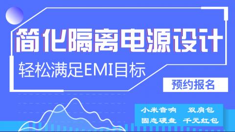 简化隔离电源设计,轻松满足EMI目标