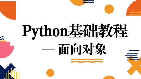 Python基础教程之面向对象