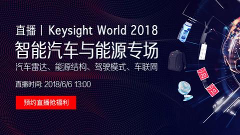 预报名有礼|Keysight World 2018:智能汽车与能源专场直播
