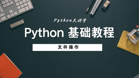 Python基础教程之文件操作