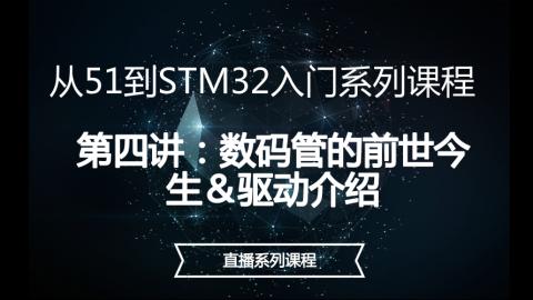 【第四期】从51到STM32入门系列课程——数码管的前世今生