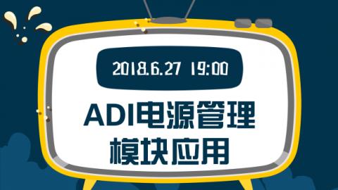 ADI电源管理模块应用