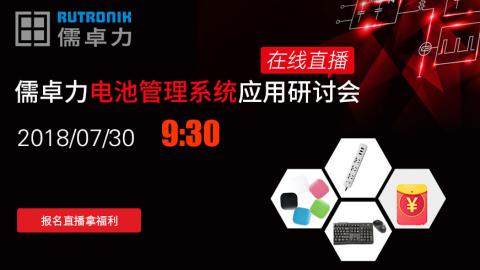 预报名有礼|儒卓力电池管理系统应用研讨会