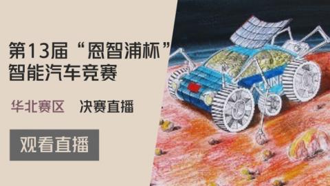 """【华北赛区】决赛直播:第13届""""恩智浦""""杯智能汽车竞赛"""