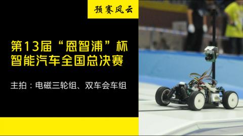 【第13届智能车全国总决赛】预赛直播间2:主拍节能组,双车会车组