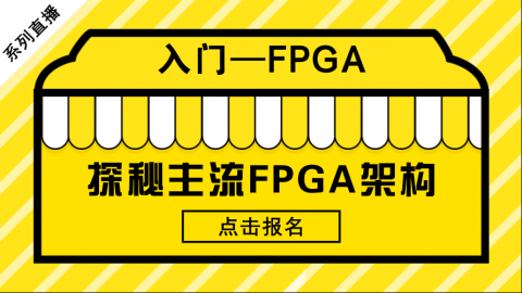 探秘主流FPGA架构——FPGA入门系列2
