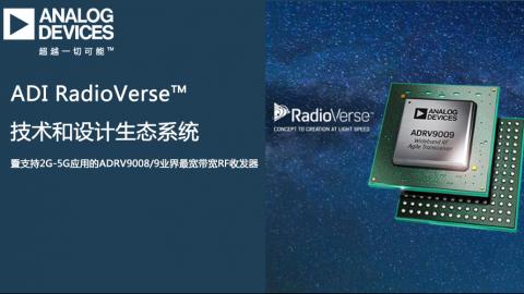 一招搞定无线电难题:ADI RadioVerse™技术和设计生态系统