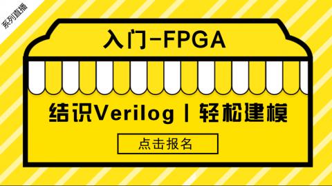 结识Verilog,轻松建模——FPGA入门系列3