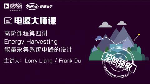 Energy Harvesting能量采集系统电路的设计——电源设计系统课程