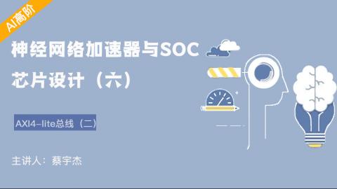 AXI-lite协议细讲、寄存器访问的通路设计与GPIO——神经网络加速器与SOC芯片设计(六)