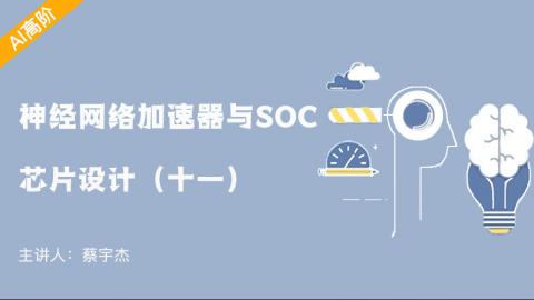 神经网络加速器与SOC芯片设计(十一)