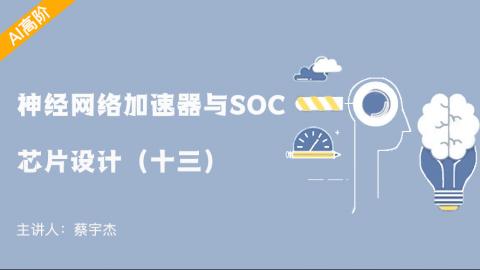 神经网络加速器与SOC芯片设计(十三)