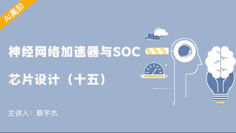 神经网络加速器与SOC芯片设计(十五)