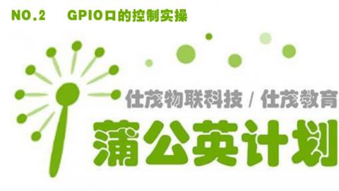 GPIO口的控制实操-51单片机基础课程(第二讲)