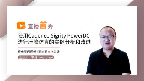 和李增(Wareleo)老师一起学使用Cadence Sigrity PowerDC进行压降仿真的实例分析和改进